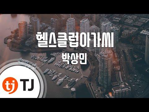 [TJ노래방] 헬스클럽아가씨 - 박상민 (Health club girl - Park Sang Min) / TJ Karaoke