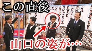 TOKIOカケル放送時、山口達也に対するスタッフの『ある編集』に視聴者が...