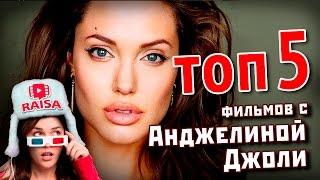 ТОП 5 фильмов с Анджелиной Джоли
