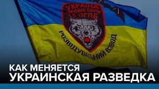 Как меняется украинская разведка   Радио Донбасс.Реалии