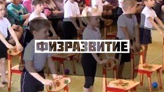 видео Использование нетрадиционного физкультурного оборудования в физическом развитии детей дошкольного возраста Детский сад