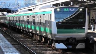 【響くvvvf!】JR東日本E233系7000番台(三菱IGBT-vvvf)発着シーン相鉄本線鶴ヶ峰にて