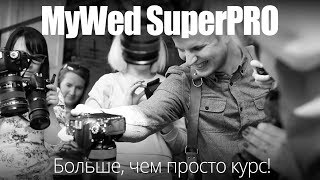 Свадебный курс MyWed SuperPRO