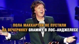Пола Маккартни не пустили на вечеринку Grammy