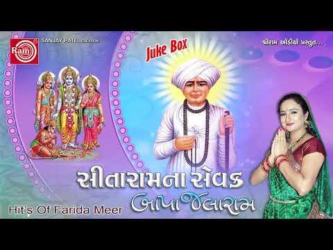 Sitaramna Sevak - Jalaram Bapa Bhajan | Farida Mir | Non Stop | Latest Gujarati Bhajan 2017
