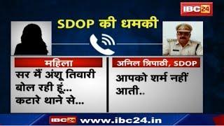 विवादों में Bhopal Police | SDOP Anil Tripathi Phone पर दे रहे महिला को Jail भेजने की धमकी