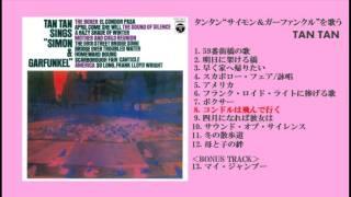 """2013.08.28発売 TAN TAN(森野多恵子) CDアルバム『タンタン""""サイモン&..."""