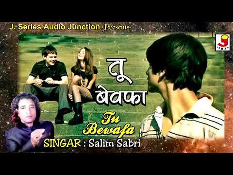 Qawwali 2018 New - Tu Bewafa - Salim Sabri Qawwal - Love Qawwali Songs