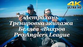 Астрахань, тренировка экипажа Беляев - Вихров. Pro Anglers League - Fishing Today