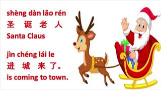 Santa Claus is Coming To Town in Chinese WITH LYRICS