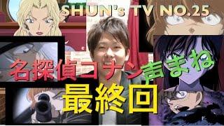 マジシャンSHUNによる番組 SHUN's TV 名探偵コナンファンである私が思う...