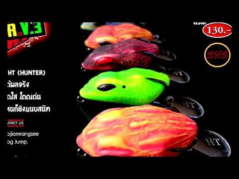 คลิปกบยางฮันเตอร์ V.3 (New Hunter soft frog)