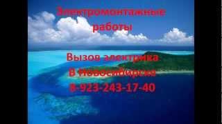 Электромонтаж услуги вызов электрика Новосибирск(, 2012-10-30T16:41:13.000Z)
