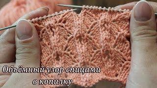 Объёмный узор спицами в копилку, видео | Volumetric knitting pattern
