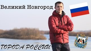 ГОРОДА РОССИИ - ВЕЛИКИЙ НОВГОРОД - САМЫЙ ДРЕВНИЙ ГОРОД РФ!