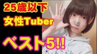 【朗報】25歳以下、女YouTuberランキング発表