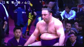 November 2018 - Day 8 - Tochinoshin v Ryuden