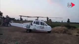 فيديو| أول تجربة لـ«التوك توك الهليكوبتر».. «المروحة بتلف بس مابيطرش»