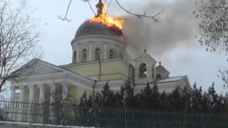 Спасо-Преображенский Собор Выгорел Изнутри(Одесский Спасо-Преображенский собор очень пострадал. Полностью выгорел изнутри, упал купол, сгорел весь..., 2013-07-21T07:00:12.000Z)