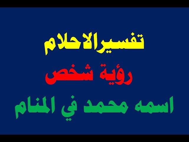 تفسير الاحلام رؤية شخص اسمه محمد في المنام Youtube