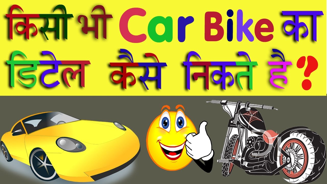 car & bike number information in hindi - youtube