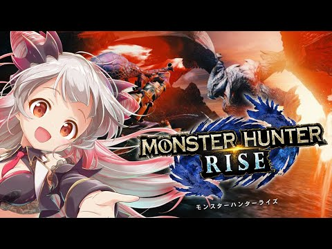 【モンスターハンターライズ】HR100以上!3.0の世界へいく!脳筋による一狩り行こうぜっ!!!【周防パトラ / ハニスト】