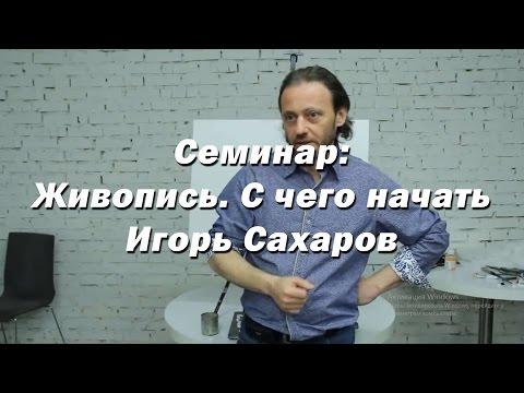 Видеоуроки живописи маслом игоря сахарова