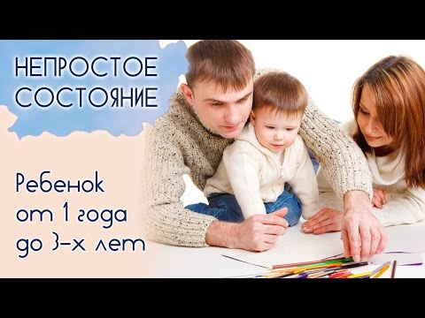 Ребенок от 1 года до 3-х лет | Непростое состояние [07/15]