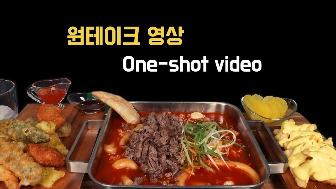 (Not asmr)청년다방 차돌떡볶이 원테이크 먹방 one-shot mukbang video