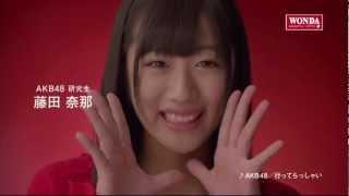 AKB48 藤田奈那 ワンダ モーニングショット CM 「メッセージ篇」