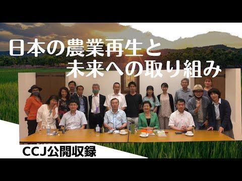 【田村重信氏講演会】激論!日本の農業の再生と未来への取り組みについて