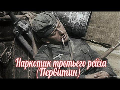 Боевой стимулятор немецких солдат что заставляло организм работать на пределе возможностей .