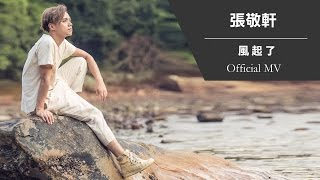 張敬軒 Hins Cheung《風起了》[Official MV] thumbnail