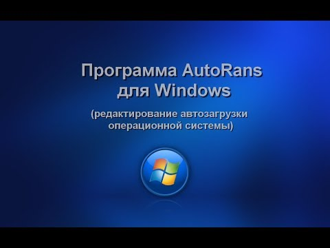 Программа Autoruns для Windows