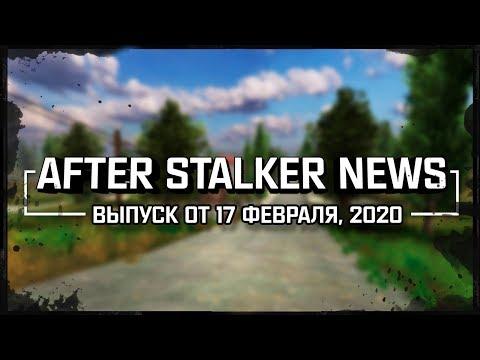 After S.T.A.L.K.E.R. News. Выпуск #14 (17.02.20)