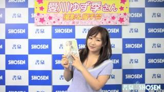 愛川ゆず季さんをお迎えして、DVD「パイパイパニック」(日本メディアサ...