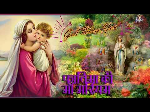 फातिमा की माँ मरियम Fatima Ki Maa Mariyam | Hindi Christian devotional song | With Lyrics