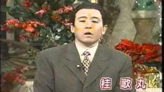 中居正広、加藤浩次、桂歌丸.