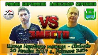 ШНТ 3 МЕСТО Свиблово БОРТНИКОВ - СКРЕБНЕВ Table Tennis Настольный теннис