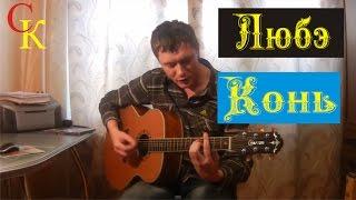 КОНЬ (Выйду ночью в поле с конём) - Любэ (Бой+ПРАВИЛЬНЫЕ аккорды) кавер