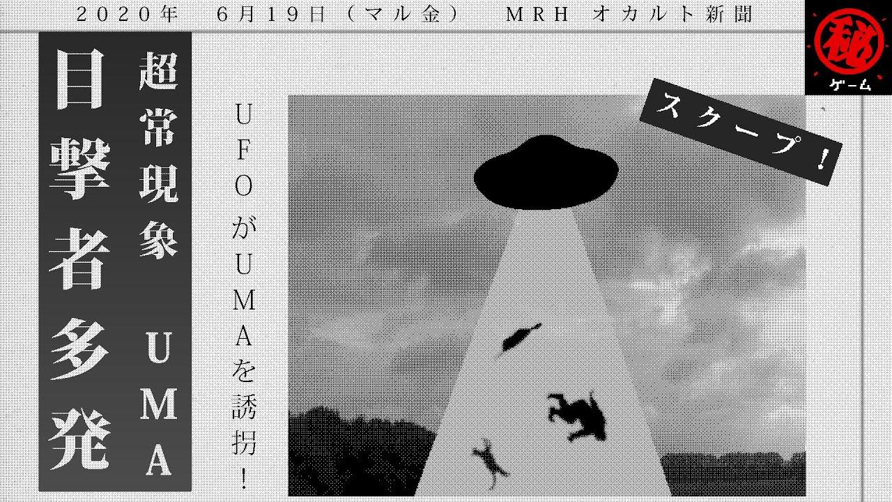 ついに発見!ゲーム内に潜むUMAと超常現象パート② - マル秘ゲーム -