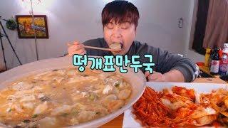 만두50개 넣어서 끓인 떵개표 만두국 김치많이많이 먹방~!! social eating Mukbang(Eating Show)