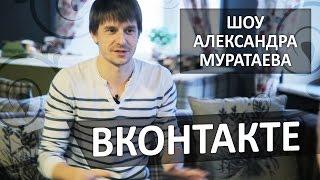 "Шоу Александра Муратаева - ""вконтакте"""