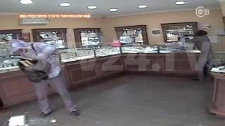 Видео ограбления ювелирного магазина в Ставрополе (полная версия)
