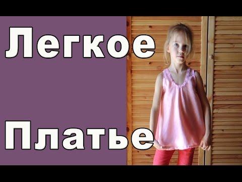Видео DIY - Пошив детского ПЛАТЬЯ за вечер без выкройки