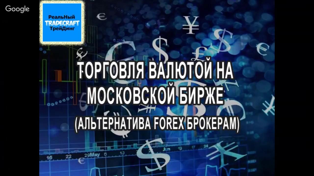 Торговля валютой биржа индикаторы шума форекс