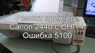 Ремонт принтера Сапоп 2440 2400 e404 з СНПЧ. Усунення помилки 5100
