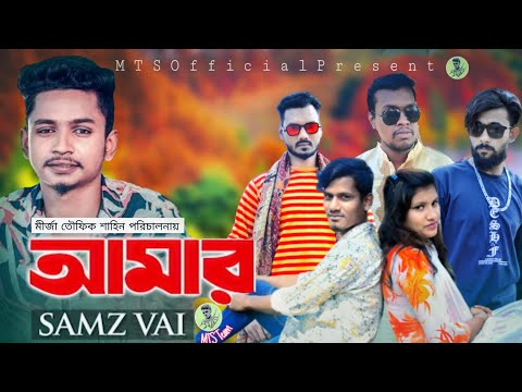 Amar | Samz Vai  | MTS Official | New Bangla Song | 2020 |