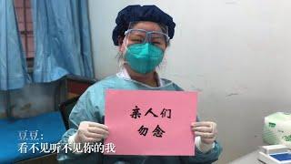 朱一龙李现常石磊黄嘉琪共同演唱《武汉,你好吗》【新闻资讯 News】