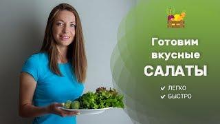 Три рецепта ЛЕГКИХ и ВКУСНЫХ САЛАТА. Полезные салаты без майонеза.